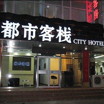 都市印象客栈(沈阳北站北广场店)图片5