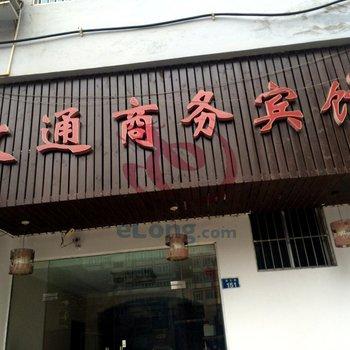 贵阳文通商务宾馆