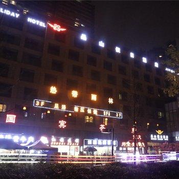 成都晶山假日酒店