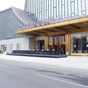 西安爵乐府大酒店