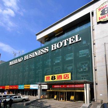 速8酒店乌鲁木齐美豪店图片