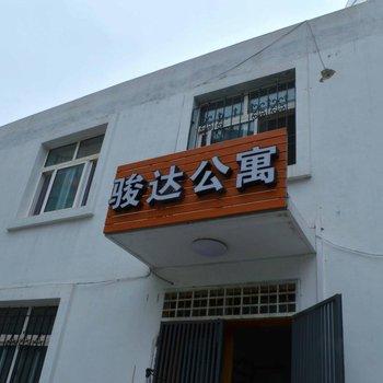 青岛骏达公寓(艾格文化客栈海大店)图片22