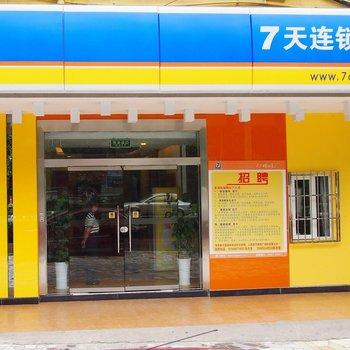7天连锁酒店(贵阳新添大道店)