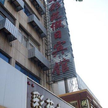 盐城七彩苑宾馆