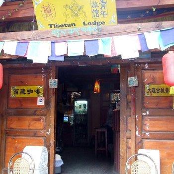西藏咖啡青年旅馆(大理)图片1