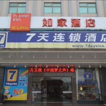 7天连锁酒店(广州新塘候机楼店)图片
