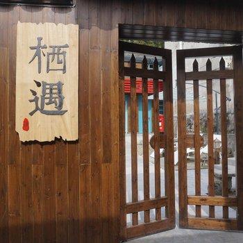宏村栖遇主题客栈图片6