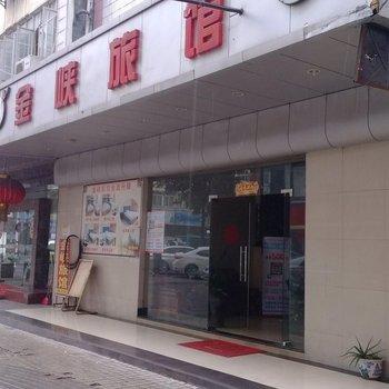 东莞金峡旅业