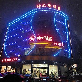 长沙县星沙神不隆通主题酒店图片3