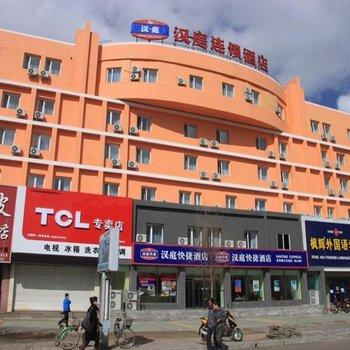 (新品)汉庭酒店(齐齐哈尔火车站店)