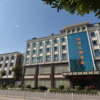 深圳坑梓骏群花园酒店