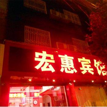 成都宏惠宾馆