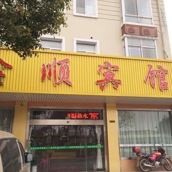 张家港鑫顺宾馆