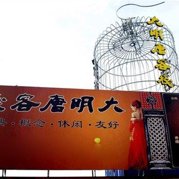 宁波大明唐客栈联丰店(原宁波鄞州古林钻石宾馆)图片2
