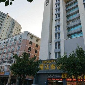 泉州8090精品酒店(晋江分店)