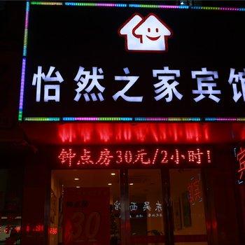 淮安怡然之家宾馆
