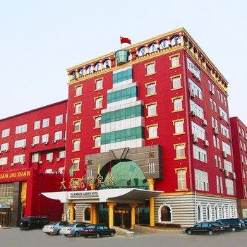 盘锦大众花园宾馆