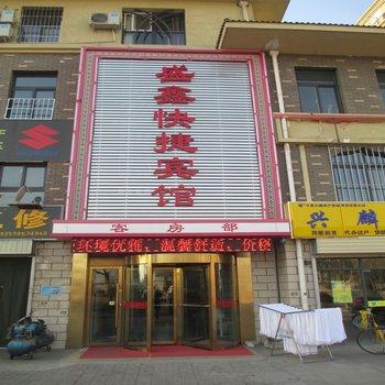 银川盛鑫快捷宾馆