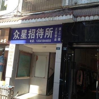 广元市众星招待所