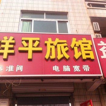 河间祥平旅馆