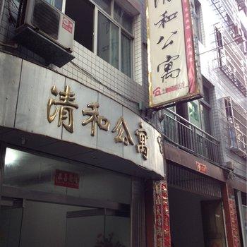 宁德寿宁清和公寓图片9