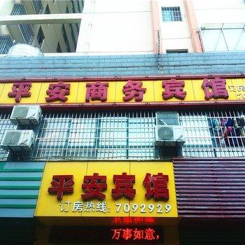 宜春平安宾馆