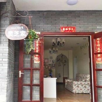 杭州西湖灵芝家青年旅舍图片16