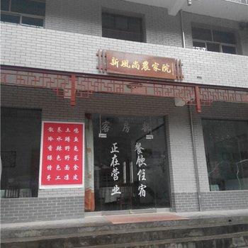 西安太平新风尚农家乐图片17