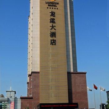 鹤岗市龙运大酒店