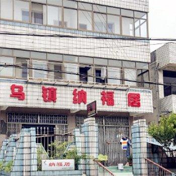 乌镇纳福居青年旅舍图片2