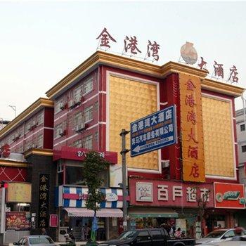 赣州金港湾大酒店