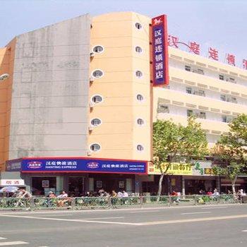 汉庭酒店(淮安淮海南路店)