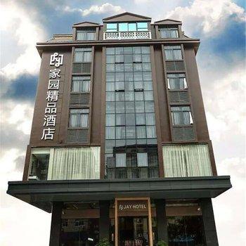 平潭家园精品酒店