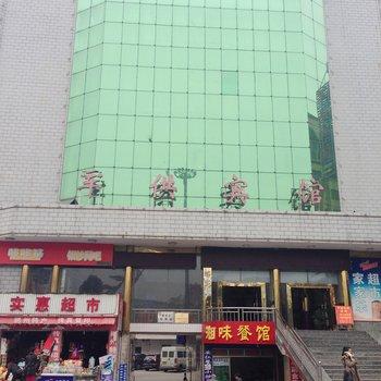 郴州军供宾馆