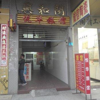 深圳悦华商务旅馆