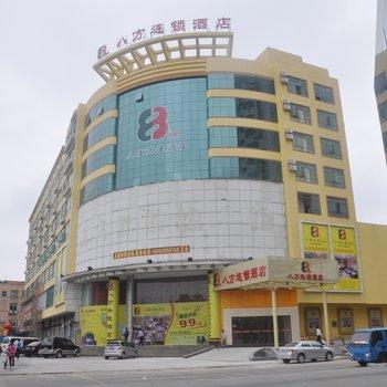 八方连锁酒店(东莞清溪分店)