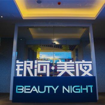 南宁银河美夜酒店