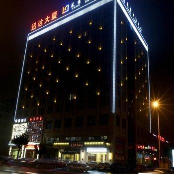 靖江市欣润食品有限公司附近酒店