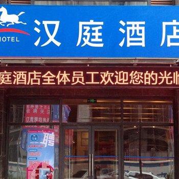 汉庭酒店(即墨宝龙广场店)