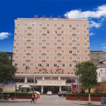 都安大酒店(河池)