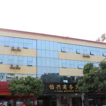 中山怡兴商务宾馆