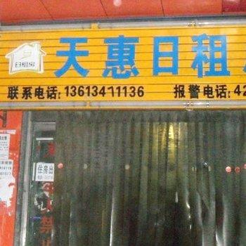 太原天惠日租房图片5