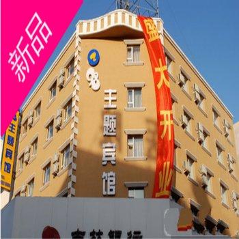 吉林98主题宾馆(天津街)图片19