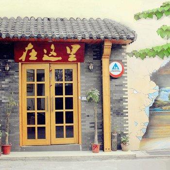 武汉在这里国际青年旅舍(东湖店)图片9