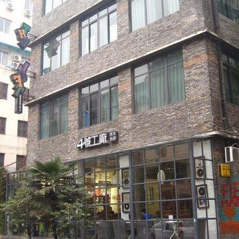 成都四号工厂青年酒店图片0
