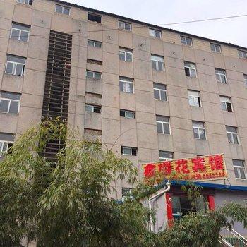 贵阳鑫瑞花宾馆