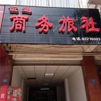 崇州谊通商务宾馆