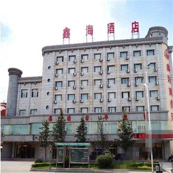 珲春鑫海商务酒店