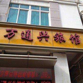 晋江万通兴旅馆