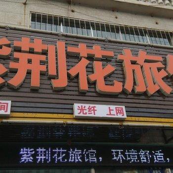 齐齐哈尔紫荆花旅馆